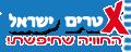אקסטרים ישראל לוגו