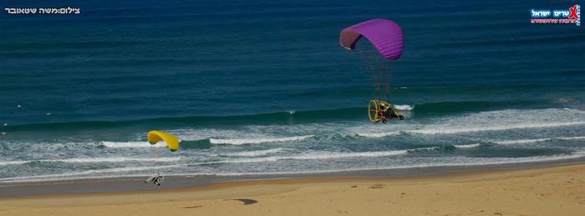 בקאי בחוף הים | אקסטרים ישראל