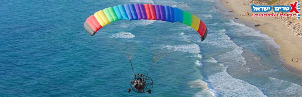 טרקטורון מעופף בשרון אקסטרים ישראל