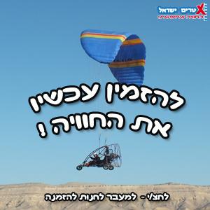 להזמין טיסה אקסטרים ישראל