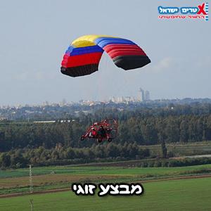 טיסה זוגית אקסטרים ישראל