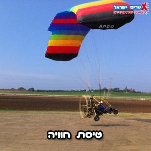טיסת חוויה טרקטורון מעופף|אקסטרים ישראל
