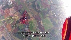 שיא ישראלי בטיסת גובה בטרקטורון מעופף | בקאי