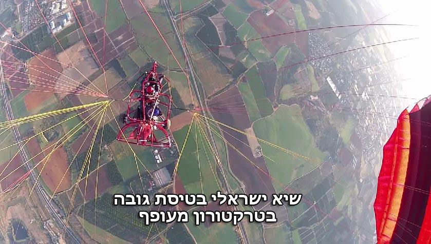 נקבע שיא ישראלי בטיסה לגובה בבקאי|טרקטורון מעופף