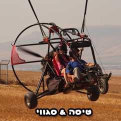 סגווי בטיילת תל אביב וטיסה בטרקטורון מעופף