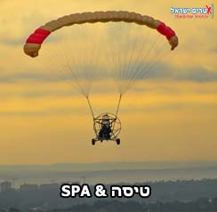 טיסת חוויה&spa- החבילה הזוגית