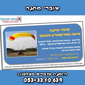 שובר מתנה אקסטרים ישראל