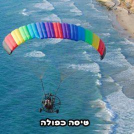אקסטרים ישראל בקאי