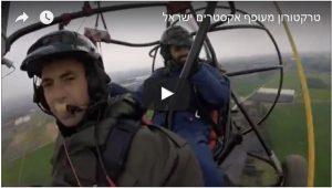 טרקטורון מעופף אקסטרים ישראל