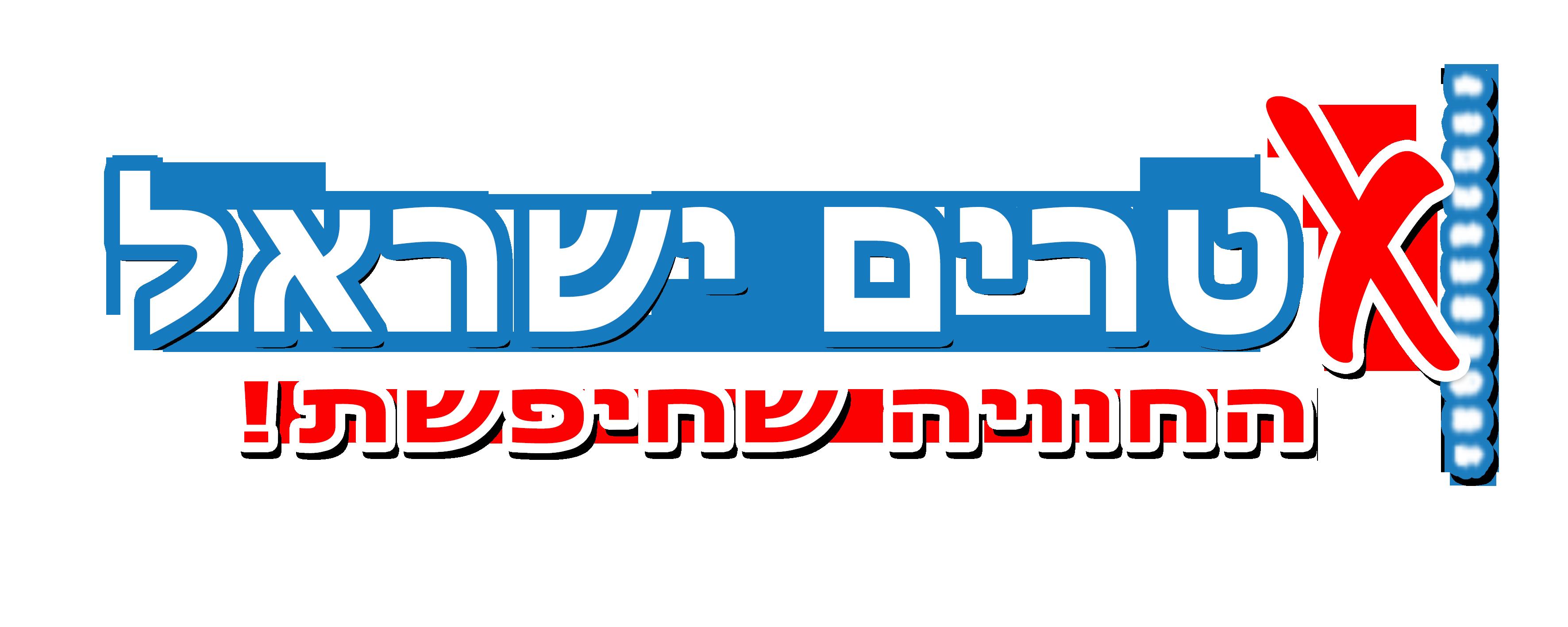 אקסטרים ישראל טרקטורון מעופף – Israel Extreme powered parachute